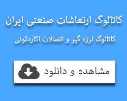کاتالوگ ارتعاشات صنعتی ایران