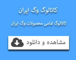 کاتالوگ وگ ایران