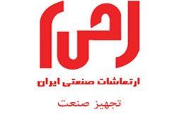 لیست قیمت ارتعاشات صنعتی ایران